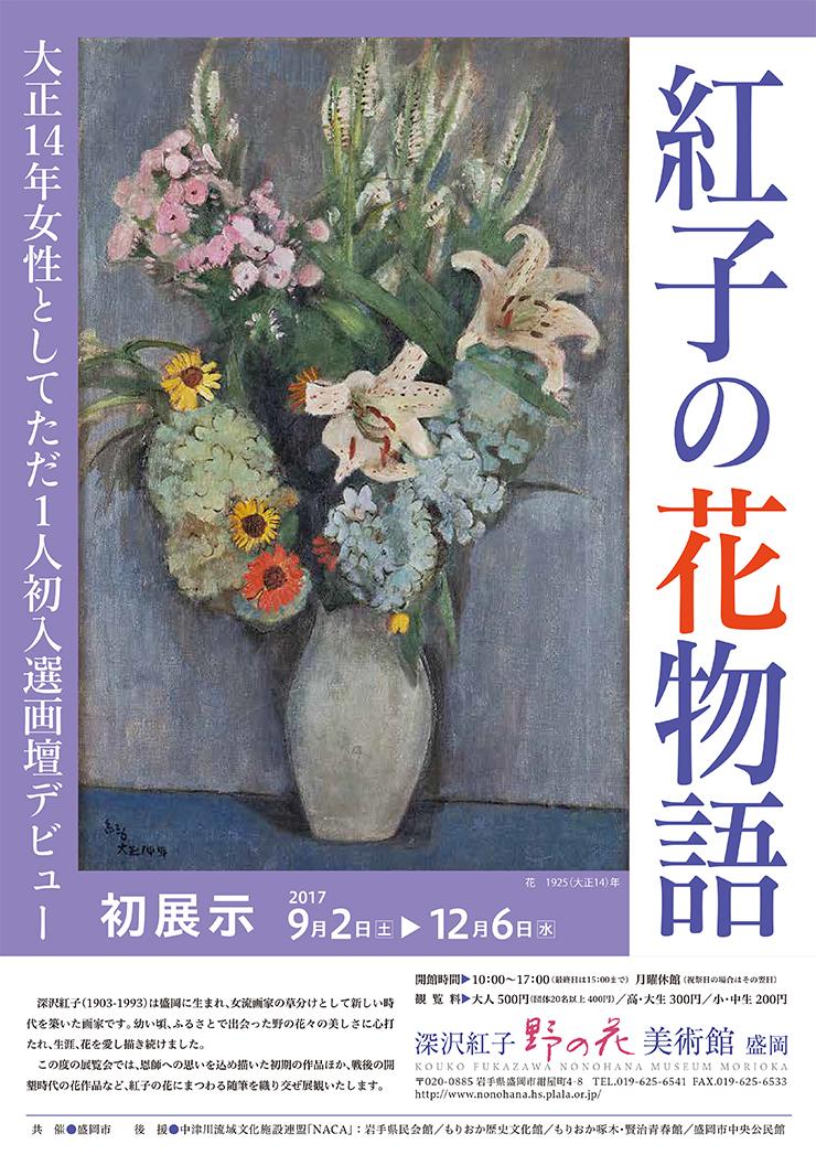 紅子の花物語イメージ画像